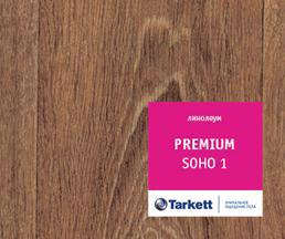 Лінолеум TARKETT Premium Soho-1 2.5м мат.