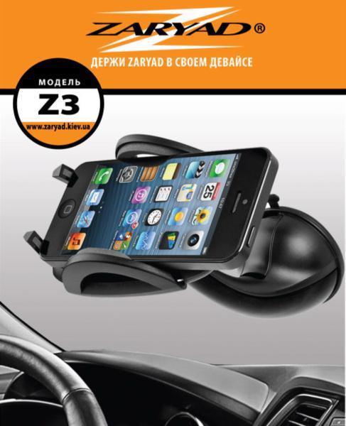Тримач д/мобільних пристроїв ZARYAD Cap Z3