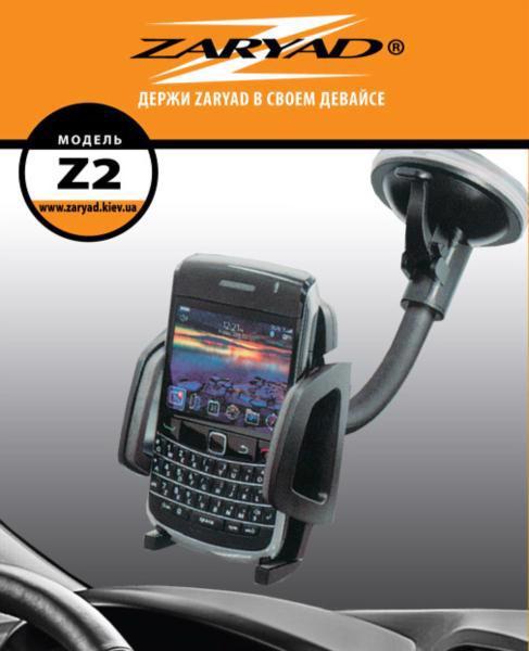 Тримач д/мобільних пристроїв ZARYAD Optima Z2