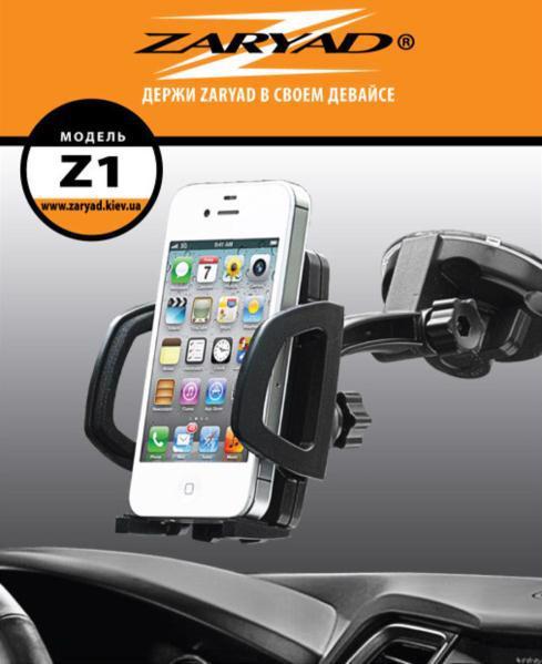 Тримач д/мобільних пристроїв ZARYAD Компакт Z1