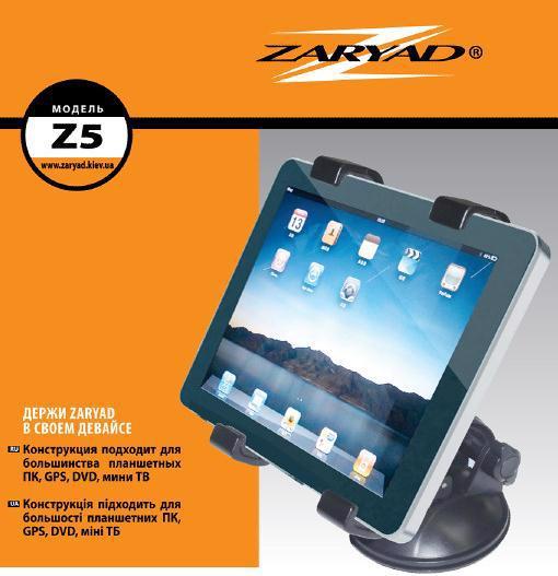 Тримач д/мобільних пристроїв ZARYAD Планшетний Z5