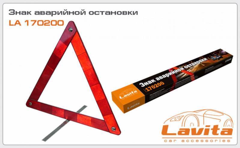 Знак аварійної зупинки LAVITA 170200