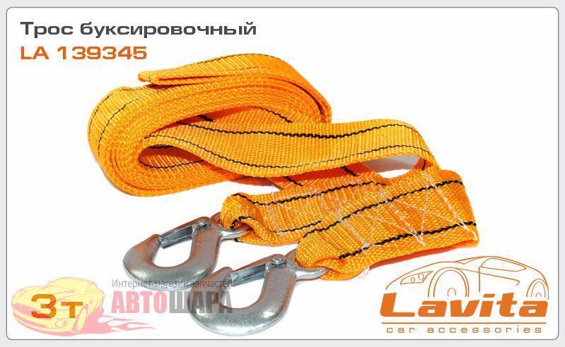 Трос буксирний LAVITA 4,5м 3т стрічка 2 крюка 139345