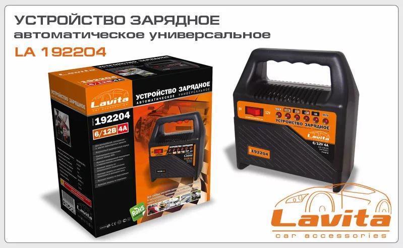 Пристрій заряд. д/акум. авто LAVITA 6/12В 5А 192204