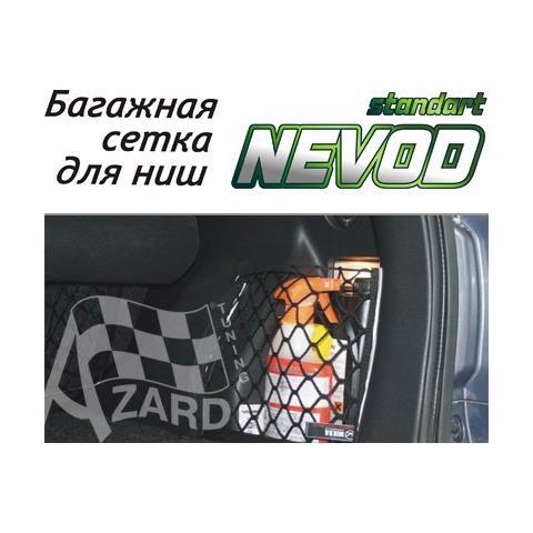 Сітка багажна NEVOD для ніш 55*25см