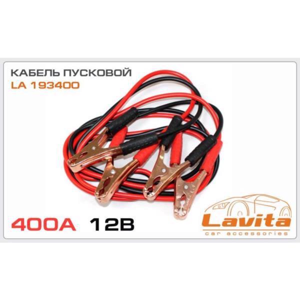 Кабель пусковий д/авто LAVITA 400A 3.0м LA193400