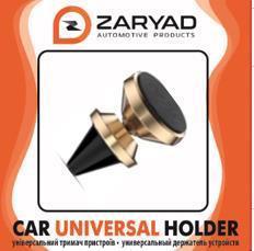 Тримач д/мобільних пристроїв ZARYAD Z12