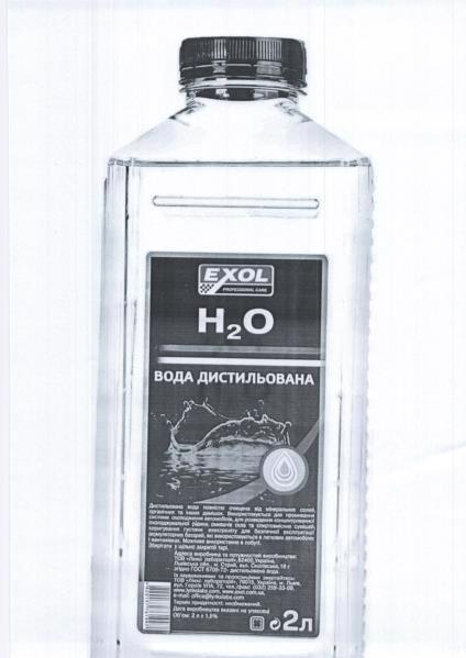 Вода дистильована EXOL 2л