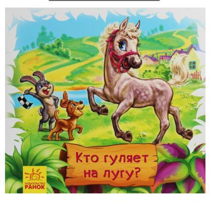 """Книга-килимок РАНОК """"Дивись та вчись. Хто гуляє на лугу?"""" А1176011У"""
