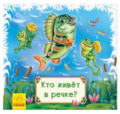 """Книга-килимок РАНОК """"Дивись та вчись. Хто живе у річці?"""" А1176010У"""