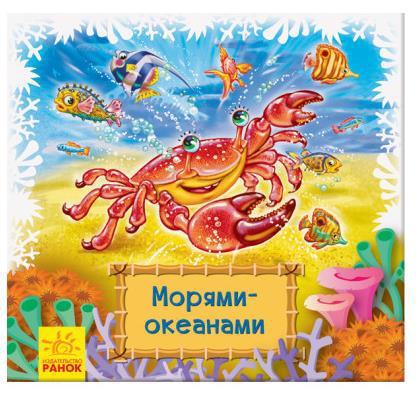 """Книга-килимок РАНОК """"Дивись та вчись. Морями-океанами"""" А1176009У"""