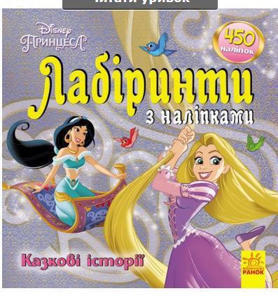 """Книга РАНОК """"Лабіринти з наліпками. Принцеси"""" ЛП1249005У"""
