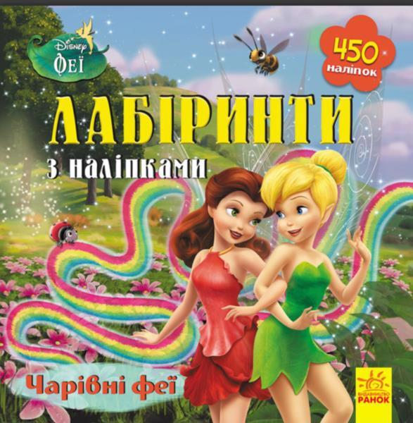 """Книга РАНОК """"Лабіринти з наліпками. Феї"""" ЛП1249003У"""