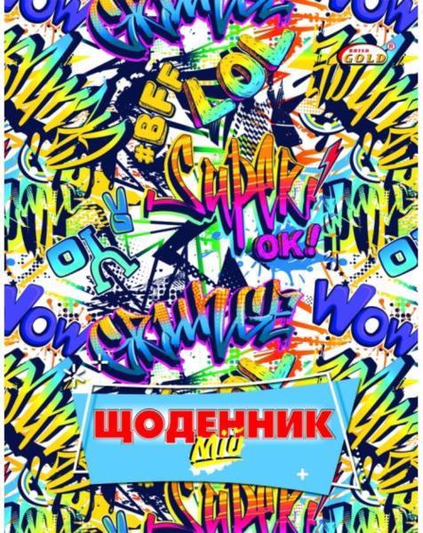 Щоденник шкільний BRISK GOLD 1-11кл тв. палітурка УВ-15