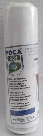 Картрідж д/води змінний д/очистки та пом'якшення КДО Роса 551