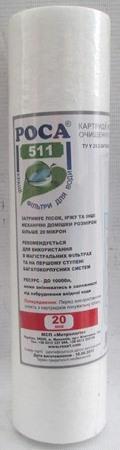 """Картрідж д/води змінний поліпропіл. ПП slim 10""""m20 Роса 511"""
