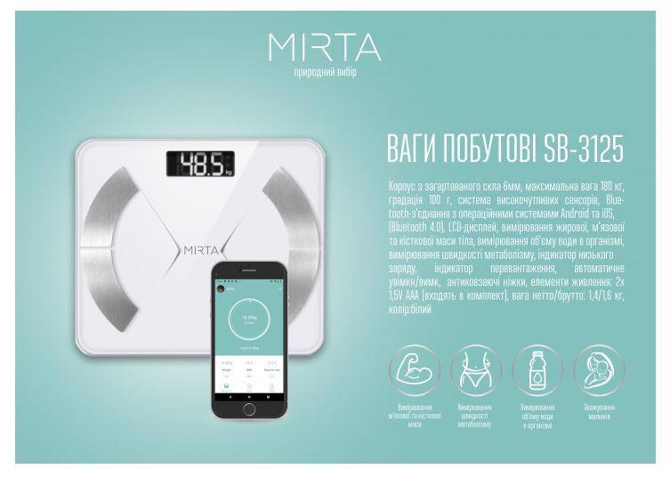 Ваги підлогові MIRTA 180кг SB-3125 Smart