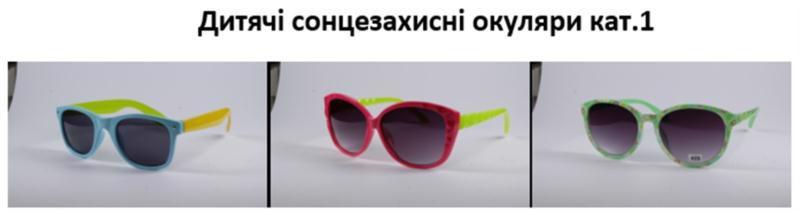 Окуляри сонцеза. дитяч. кат.1 1327347