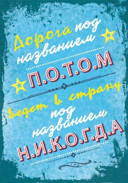 "Постер POSTERCLUBUA А3 ""Дорога под названием потом"" рус."